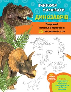 Вчимося малювати динозаврів. Покрокові інструкції зображення 25 доісторичних істот - фото книги
