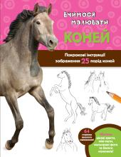 Вчимося малювати коней - фото обкладинки книги