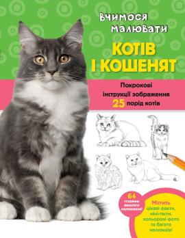 Вчимося малювати котів і кошенят. Покрокові інструкції зображення 25 порід котів - фото книги