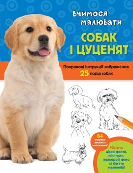 Вчимося малювати собак і цуценят. Покрокові інструкції зображення 25 порід собак - фото книги