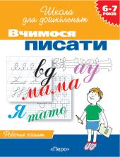 Книга Вчимося писати
