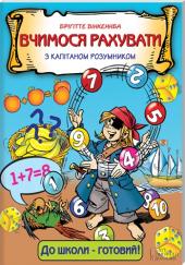 Вчимося рахувати з капітаном розумником - фото обкладинки книги