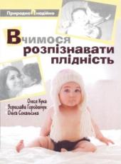 Вчимося розпізнавати плідність - фото обкладинки книги