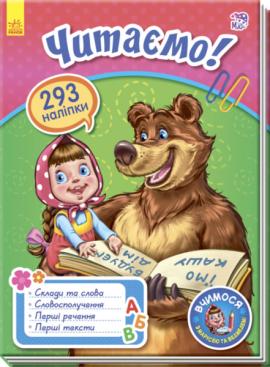 Вчимося з Марусею та Ведмедем. Читаємо! - фото книги