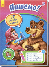 Вчимося з Марусею та Ведмедем. Пишемо! - фото обкладинки книги