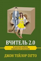 Вчитель 2.0 - фото обкладинки книги