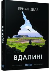 Вдалині - фото обкладинки книги