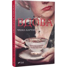Вдова - фото книги