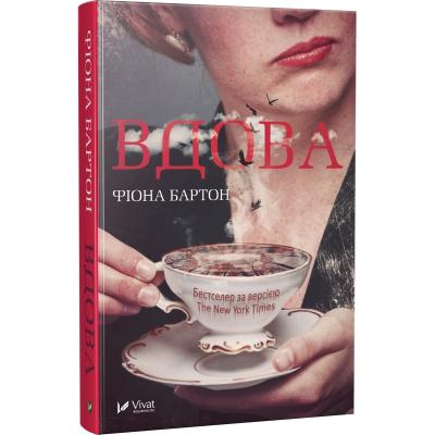 Книга Вдова