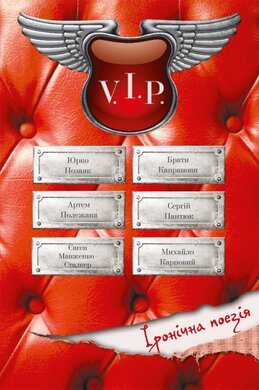 Вечір іронічної поезії V.I.P. - фото книги