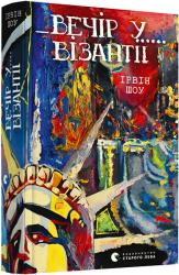 Вечір у Візантії - фото обкладинки книги
