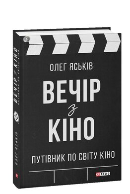 Книга Вечір з кіно