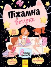 Вечірки: Піжамна вечірка (8 готових сценаріїв) - фото обкладинки книги