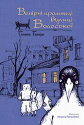 Вечірні крамниці вулиці Волоської - фото обкладинки книги
