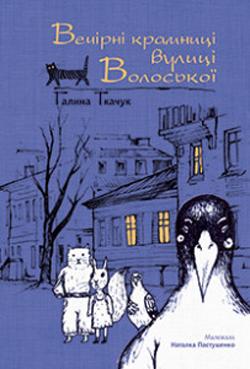 Книга Вечірні крамниці вулиці Волоської