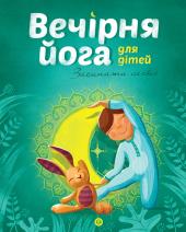Вечірня йога для дітей - фото обкладинки книги