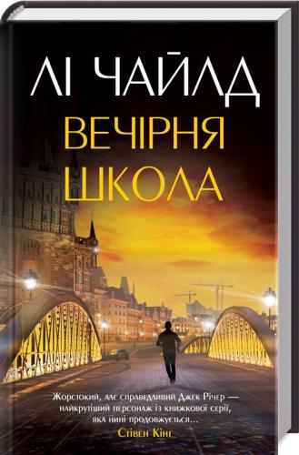 Книга Вечірня школа