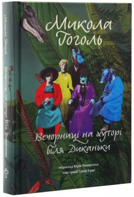 Вечорниці на хуторі біля Диканьки - фото книги