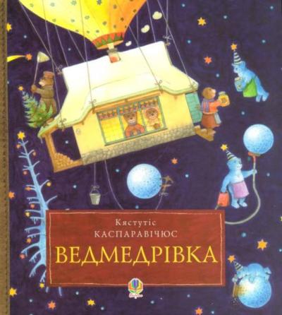 Книга Ведмедрівка