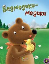 Ведмедики-медики - фото обкладинки книги
