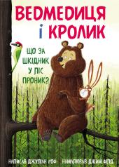 Ведмедиця і кролик. Що за шкідник у ліс проник? - фото обкладинки книги