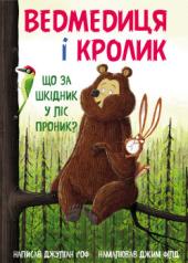 Ведмедиця і кролик. Здобич бігцем утрапить в сільце - фото обкладинки книги