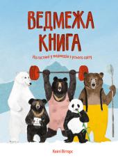 Ведмежа книга. На гостині у ведмедів з усього світу - фото обкладинки книги