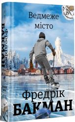 Ведмеже місто - фото обкладинки книги