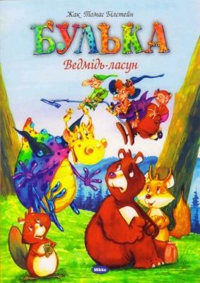 Книга Ведмідь-ласун