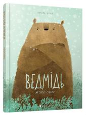 Ведмідь не хоче спати - фото обкладинки книги