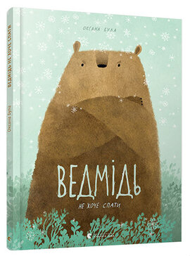 Ведмідь не хоче спати - фото книги
