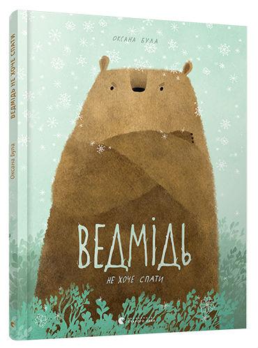 Книга Ведмідь не хоче спати