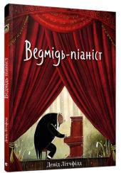 Ведмідь-піаніст - фото обкладинки книги