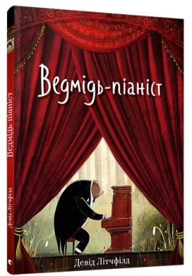 Ведмідь-піаніст - фото книги