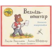 Ведмідь - поштар - фото обкладинки книги