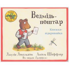 Ведмідь - поштар - фото книги