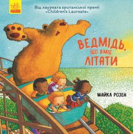 Ведмідь, що вміє літати - фото книги