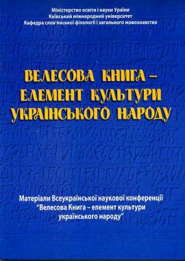 Велесова книга - елемент культури українського народу - фото книги