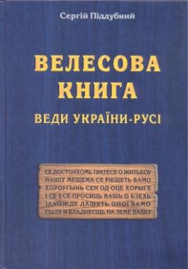 Велесова книга. Веди України-Русі - фото книги