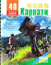 ВелоКарпати. 40 кращих маршрутів - фото обкладинки книги