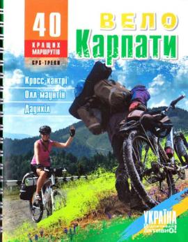 ВелоКарпати. 40 кращих маршрутів - фото книги