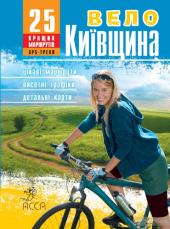 ВелоКиївщина. 25 кращих маршрутів - фото обкладинки книги