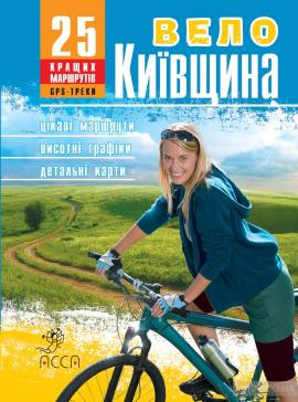ВелоКиївщина. 25 кращих маршрутів - фото книги