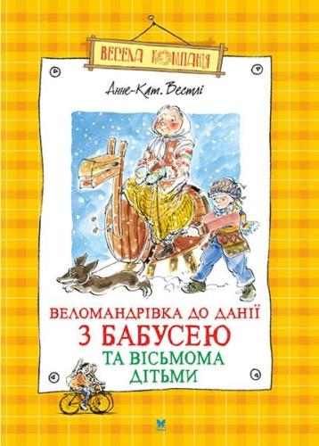 Книга Веломандрівка до Данії з бабусею та вісьмома дітьми