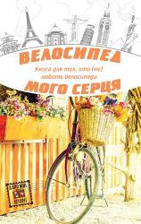 Велосипед мого серця - фото обкладинки книги