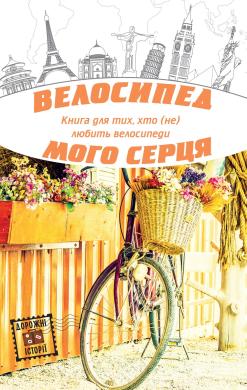 Велосипед мого серця - фото книги