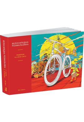 Велосипедна розмальовка. Подорож на край світу - фото книги