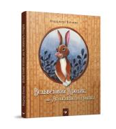 Вельветовий Кролик, або Як оживають іграшки - фото обкладинки книги