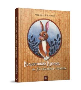 Вельветовий Кролик, або Як оживають іграшки - фото книги