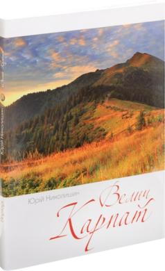 Велич Карпат - фото книги
